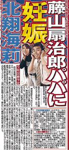 21日付・本紙紙面