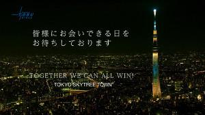 公式HPに掲載されている、メッセージ動画(C)TOKYO-SKYTREETOWN