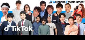 ワタナベエンターテインメントでは、25日からTikTok×WE「ワタナベ芸人 TikTok 生配信」(後8時)を行う。ハライチ、四千頭身、ロッチ、ハナコ、ネプチューン、平野ノラ、サンシャイン池崎が日替わりで生配信する