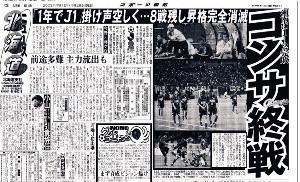 2003年9月28日の紙面
