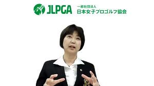 オンラインで記者会見したJLPGA・小林浩美会長