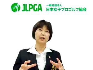 オンラインで記者会見したJLPGA・小林会長