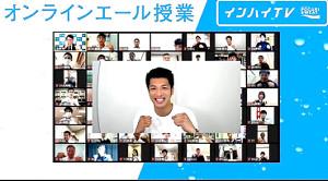 オンラインエール授業を行った村田諒太(中央)