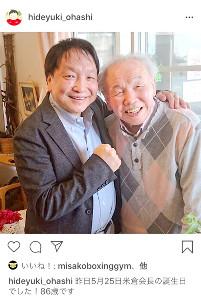 師匠の米倉健司元ヨネクラジム会長(右)とのツーショットを披露した大橋秀行会長=大橋秀行会長のインスタグラム(@hideyuki_ohashi)より