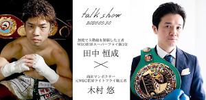オンライントークショーを行う世界3階級制覇王者・田中恒成(左)と元世界王者・木村悠氏