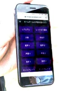 リモート応援のコールリーダー用アプリ