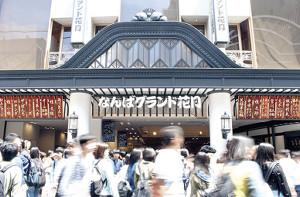 """吉本の""""総本山""""ともいえる「なんばグランド花月」は6月19日に公演再開する"""