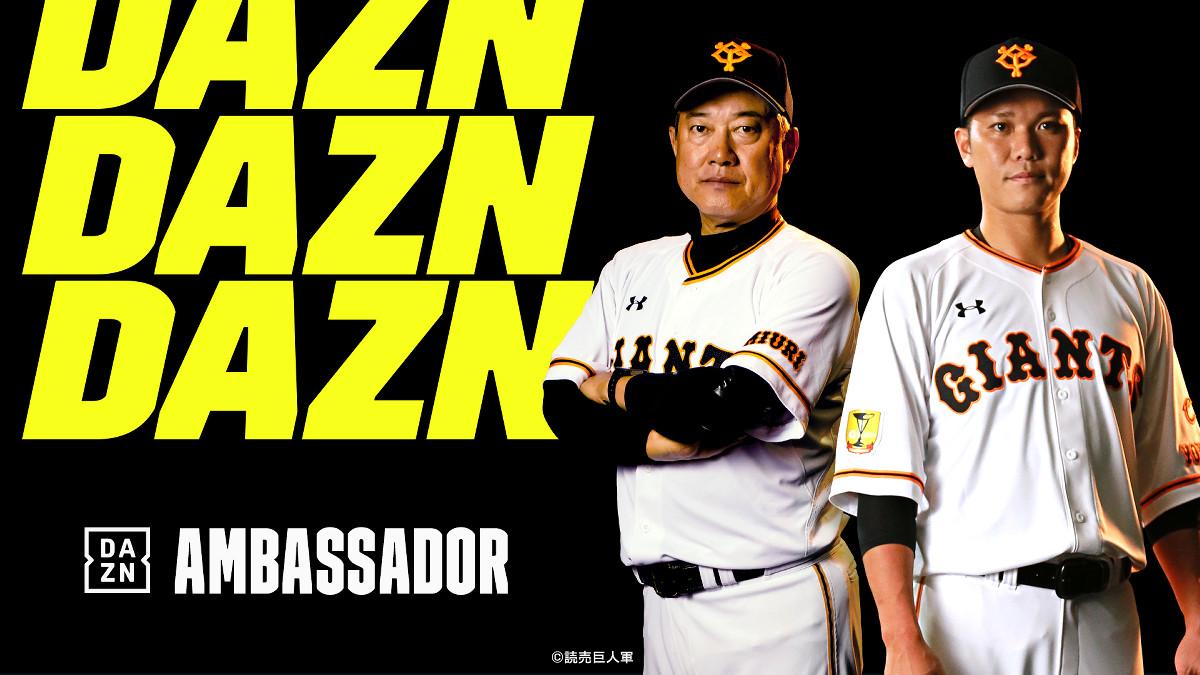 DAZNアンバサダーに就任した坂本。原監督に次いで2人目となった