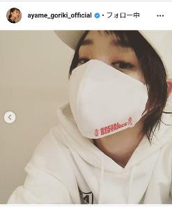 インスタグラムより@ayame_goriki_official