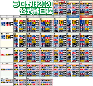 プロ野球2020公式戦日程