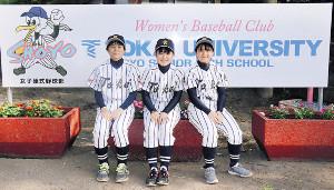3人で始動した東海大静岡翔洋高女子野球部