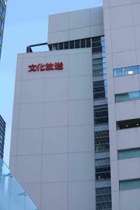 東京・浜松町の文化放送本社