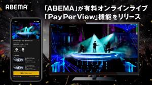 ABEMA「PayPerView」のイメージ