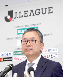 Jリーグ・村井満チェアマン