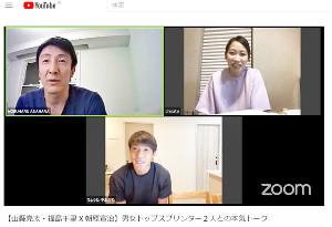 朝原氏(左)のYouTubeチャンネルに出演した山県亮太(下)と福島千里(右