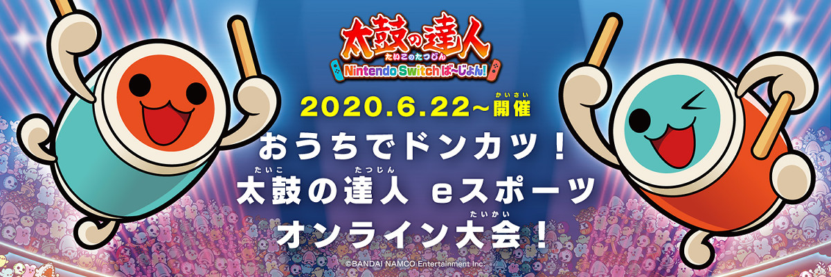 開催が発表された「おうちでドンカツ!太鼓の達人 eスポーツオンライン大会!」