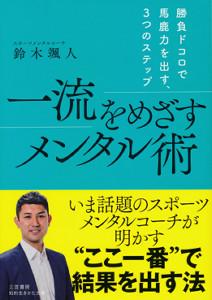 鈴木颯人氏が書き下ろした「一流をめざすメンタル術」