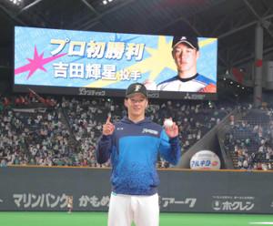 プロ初登板初勝利を挙げウイニングボールを手にマウンド上で笑顔を見せる吉田輝星
