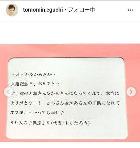 インスタグラムより@tomomin.eguchi