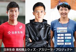 (左から)桐生祥秀、大迫傑、寺田明日香