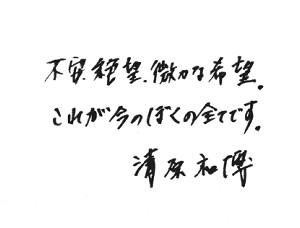 清原和博氏の直筆コメント