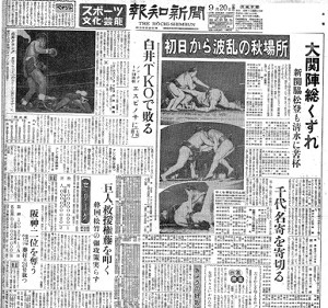 1953年9月20日付のスポーツ報知