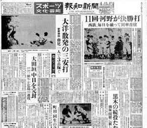 1955年4月13日付のスポーツ報知