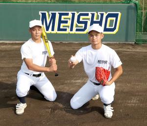 「MEISHO」の文字の前でポーズを決める明石商・来田涼斗外野手(左)と中森俊介投手