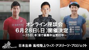 高校生らを対象にオンライン座談会を行う(左から)桐生、大迫、寺田