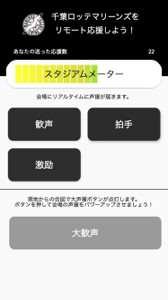 「Remote Cheerer powered by SoundUD」の画面イメージ(球団提供)