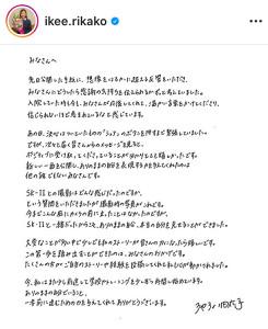 池江は自身のインスタグラムでファンへメッセージを送った(@ikee.rikakoより)
