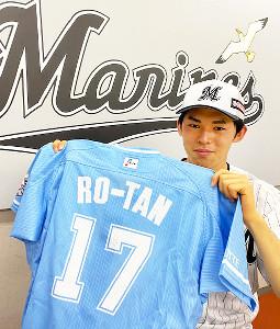 2020シーズン「マリンフェスタ」の背ネームが「RO―TAN」に決定した佐々木朗(球団提供)