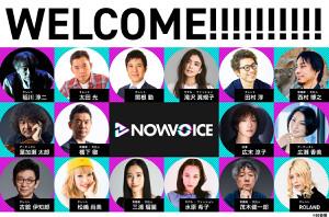 本田圭佑の音声メディアに参画する16人の著名人(NowDo株式会社提供)