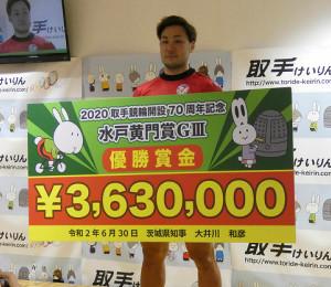 取手競輪を優勝した郡司浩平