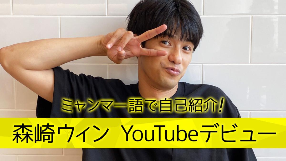 公式YouTubeチャンネル「森崎ウィン公式裏アカ」を開設した森崎ウィン