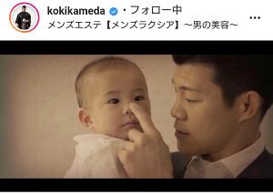 亀田興毅さんのインスタグラム(@kokikameda)より
