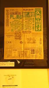 1985年センバツ出場校決定を報じた報知新聞も展示されている