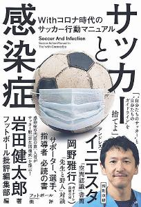 岩田健太郎著「サッカーと感染症 Withコロナ時代のサッカー行動マニュアル」