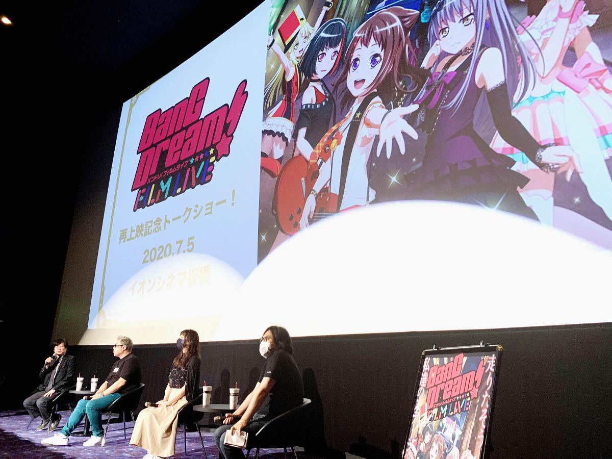 「BanG Dream! FILM LIVE」再上映記念トークショー