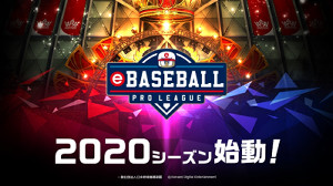 「パワプロ」最新作を使用して行われるeBASEBALL2020シーズン