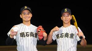 交流試合の対戦相手が決まり肘タッチで健闘を誓う明石商・中森俊介(左)と来田涼斗