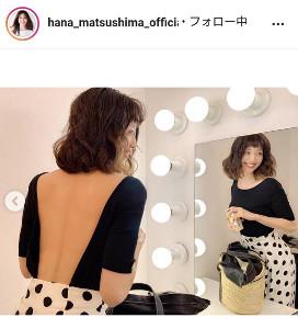 インスタグラムより@hana_matsushima_official