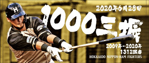 日本ハム・中田の通算1000三振グッズのフェースタオル(写真は球団提供)