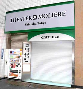 舞台「THE★JINRO イケメン人狼アイドルは誰だ!」を上演していた新宿シアターモリエール