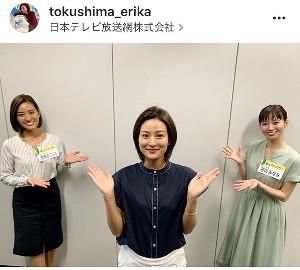 徳島えりかアナのインスタグラム(@tokushima_erika)より