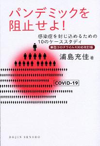 浦島充佳著「パンデミックを阻止せよ! 感染症を封じ込めるための10のケーススタディ」
