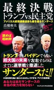 高橋和夫著「最終決戦 トランプVS民主党」