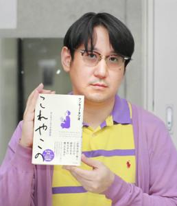 「これやこの サンキュータツオ随筆集」を出版したサンキュータツオ(カメラ・橘田 あかり)