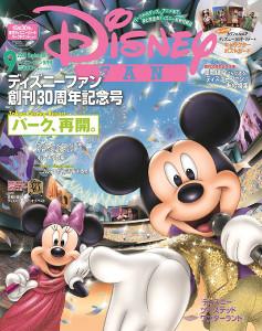「ディズニーファン」創刊30周年記念号(C)Disney