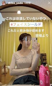 矢田亜希子のインスタグラム(@akiko_yada)より